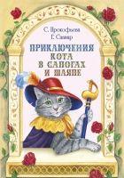 Приключения Кота в сапогах и шляпе (сборник)