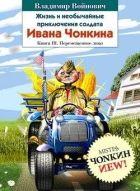 Жизнь и необычайные приключения солдата Ивана Чонк