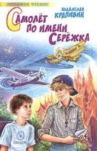 Самолет по имени Серёжка
