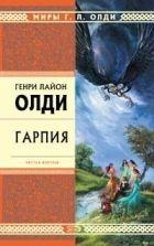 Олди Генри Лайон - Гарпия