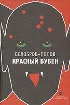 Красный Бубен