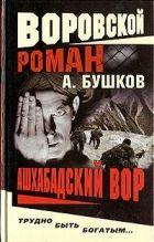 Бушков Александр Александрович - Ашхабадский вор