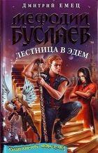 Емец Дмитрий  - Лестница в Эдем