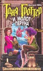 Емец Дмитрий  - Таня Гроттер и молот Перуна