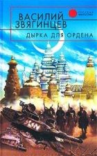 Звягинцев Василий Дмитриевич - Дырка для ордена