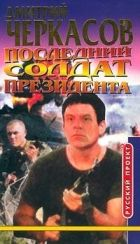 Книга Последний солдат президента - Автор Черкасов Дмитрий