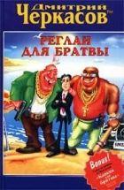 Книга Реглан для братвы - Автор Черкасов Дмитрий