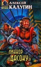 Линкор «Дасоку»