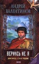 Диомед, сын Тидея. Книга вторая