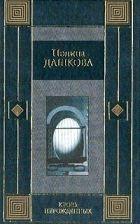 Дашкова Полина Викторовна - Кровь нерожденных