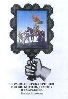 Странные приключения Ингви, короля-демона из Харьк