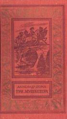 Дюма Александр  - Три мушкетера