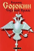 Сахарный кремль
