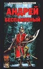 Андрей Беспамятный: Кастинг Ивана Грозного