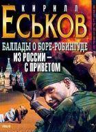 Баллады о Боре-Робингуде: Из России – с приветом
