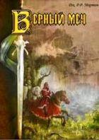 Присяжный рыцарь