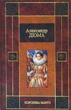 Книга Королева Марго - Автор Дюма Александр