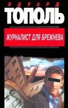 Журналист для Брежнева или смертельные игры