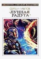 Лунная радуга. Книга 2. Научно-фантастический рома