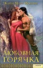 Монинг Карен Мари - Любовная горячка