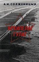 Архипелаг ГУЛАГ. 1918-1956: Опыт художественного и