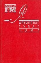 Архипелаг ГУЛАГ. 1918-1956