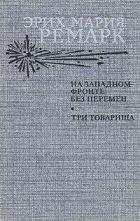 Книга На Западном фронте без перемен - Автор Ремарк Эрих Мария