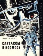Саргассы в космосе. Фантастический роман