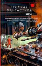 Русская Фантастика 2006. Фантастические повести и