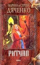 Дяченко Марина  - Ритуал