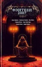 Фэнтези 2007