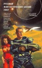 Русский фантастический боевик 2007