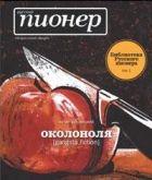 Околоноля