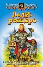 Книга Леди-рыцарь - Автор Федорова Екатерина