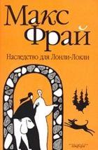 Книга Наследство для Лонли-Локли - Автор Фрай Макс