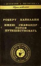 ИМЕЮ СКАФАНДР - ГОТОВ ПУТЕШЕСТВОВАТЬ!