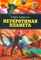 Книга Неукротимая планета - Автор Гаррисон Гарри