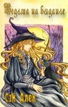 Ведьма на выданье