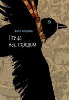 Птица над городом. Оборотни города Москвы