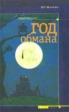 Книга Год обмана - Автор Геласимов Андрей