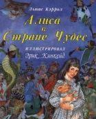 Алиса в стране чудес в переводе Заходера с иллюстр