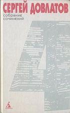Собрание сочинений в 4 томах. Том 4