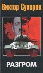 Книга Разгром - Автор Суворов Виктор