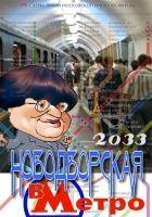 Валерия Новодворская в Метро 2033