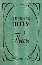 Пьесы - Пигмалион