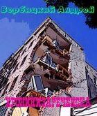 Хроники Зареченска. Книга первая