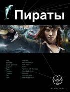 Пираты. Книга 1. Остров Демона