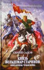 Князь Владимир Старинов. Книга вторая. Чужая война