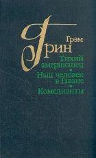 Книга Тихий американец - Автор Грин Грэм