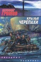 Книга Крылья черепахи - Автор Громов Александр Николаевич